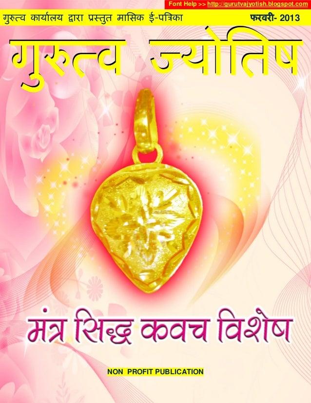 Gurutva jyotish feb 2013