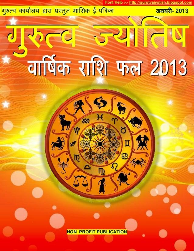 Font Help >> http://gurutvajyotish.blogspot.comगुरुत्व कामाारम द्राया प्रस्तुत भाससक ई-ऩत्रिका                       जनवयी...