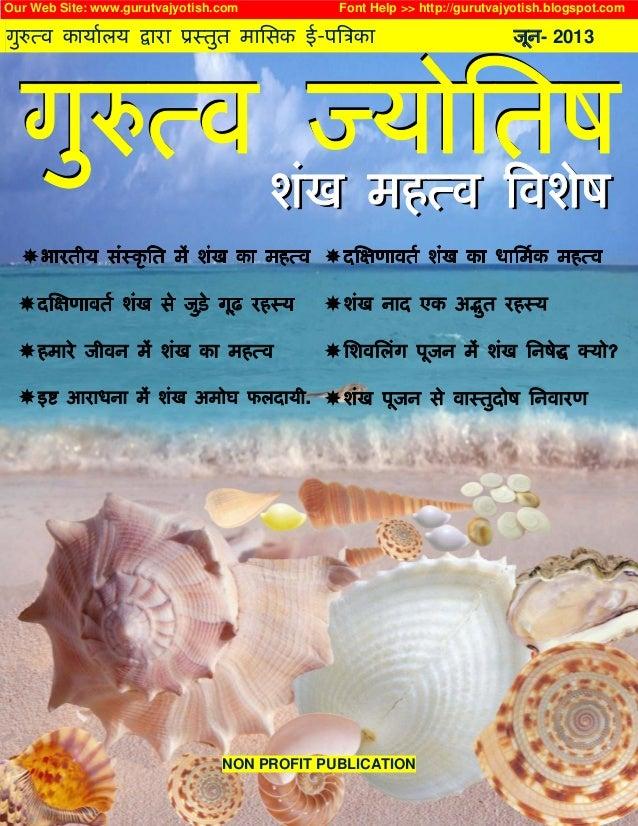 NON PROFIT PUBLICATIONगुरुत्व कामाारम द्राया प्रस्तुत भाससक ई-ऩत्रिका जून- 2013Our Web Site: www.gurutvajyotish.com Font H...