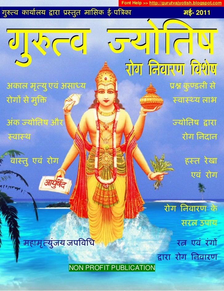 Font Help >> http://gurutvajyotish.blogspot.comगु    व कायालय   ारा   तुत मािसक ई-प का                          मई- 2011 अ...