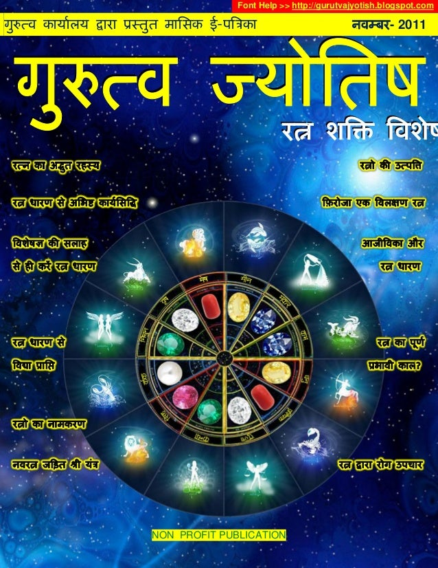 NON PROFIT PUBLICATION गुरुत्व कार्ाालर् द्वारा प्रस्तुत मासिक ई-पत्रिका नवम्बर- 2011 Font Help >> http://gurutvajyotish.b...