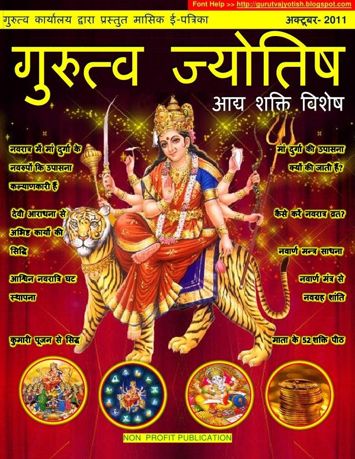 Gurutva jyotish oct 2011
