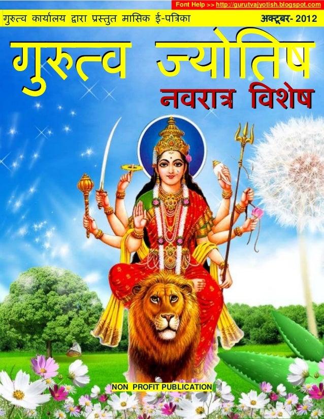 Font Help >> http://gurutvajyotish.blogspot.comगुरुत्ल कामाारम द्राया प्रस्तुत भासवक ई-ऩत्रिका                       अक्टू...
