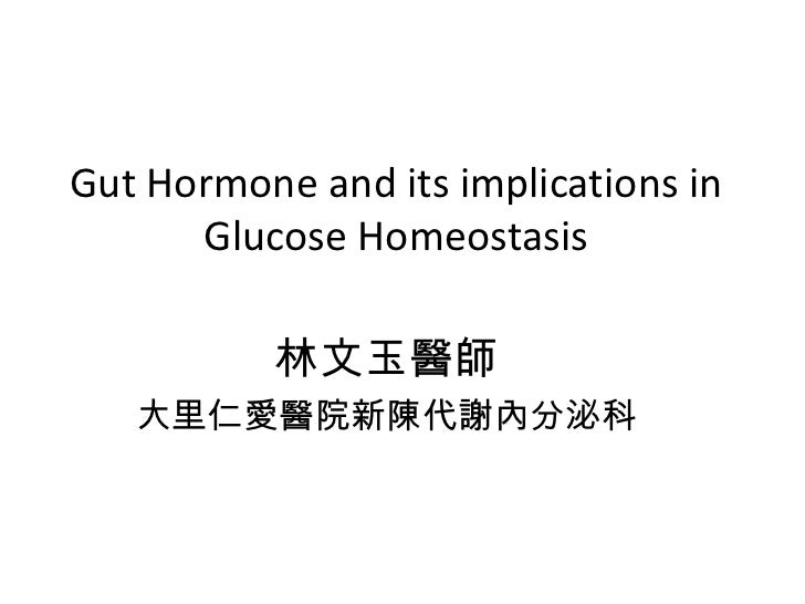 Gut Hormone and its implications in      Glucose Homeostasis          林文玉醫師   大里仁愛醫院新陳代謝內分泌科