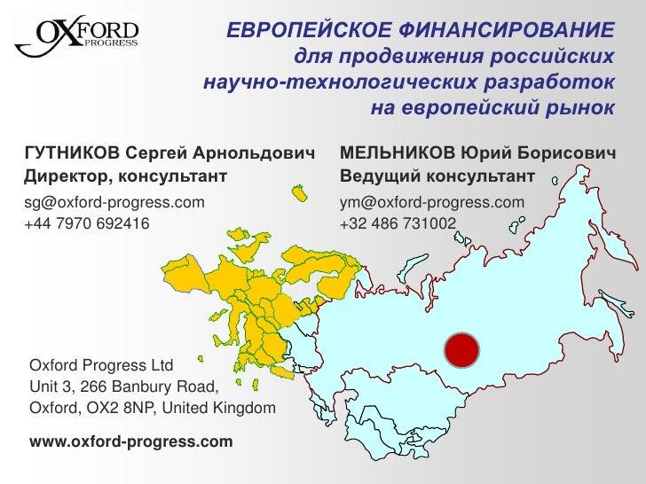 ЕВРОПЕЙСКОЕ ФИНАНСИРОВАНИЕ                            для продвижения российских                     научно-технологически...