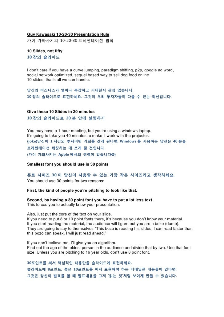 Guy Kawasaki 10/20/30 Rule-English/Korean