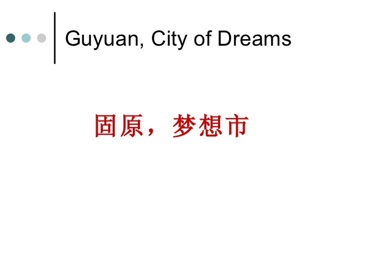 Guyuan, City of Dreams   固原,梦想市