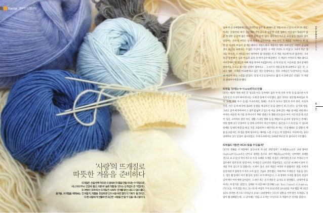 '사랑'의 뜨개질로 따뜻한 겨울을 준비하다