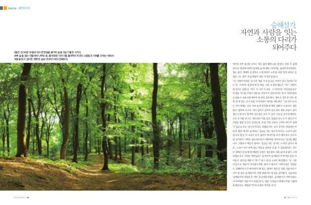 숲해설가, 자연과 사람을 잇는 소통의 다리가 되어주다
