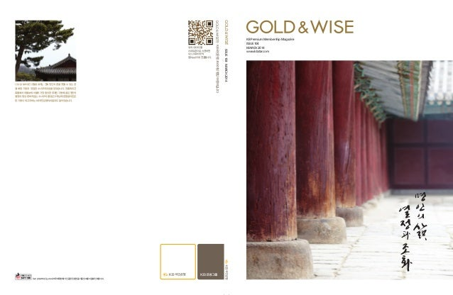 <GOLD&WISE>는ASA(미국대두협회)가인증한친환경콩기름잉크를이용해인쇄합니다. 는KB국민은행프라이빗뱅킹브랜드입니다 위의 QR코드를 스마트폰으로 스캔하면 GOLD&WISE의 앱(app)으로 연결됩니다. <GOLD&WI...
