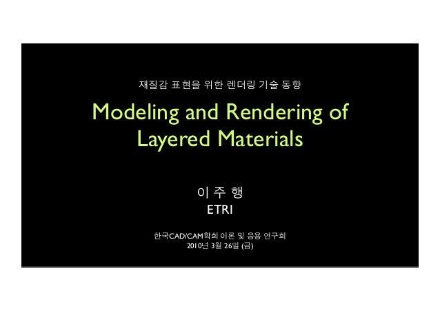 재질감 표현을 위한 렌더링 기술 동향Modeling and Rendering of   Layered Materials             이주행              ETRI      한국CAD/CAM학회 이론 및 ...