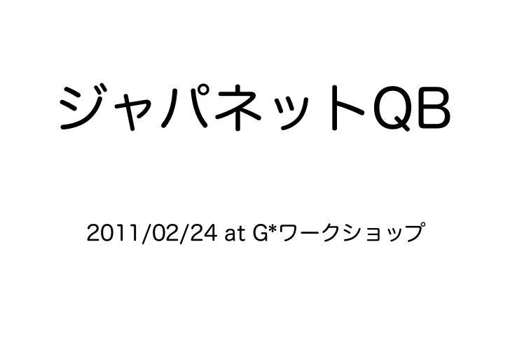 ジャパネットQB2011/02/24 at G*ワークショップ