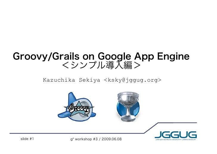 Groovy/Grails on Google App Engine <シンプル導入編>