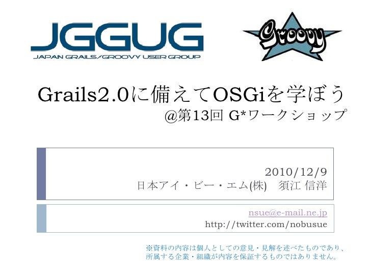 G*workshop 20101209 OSGi and Grails2.0