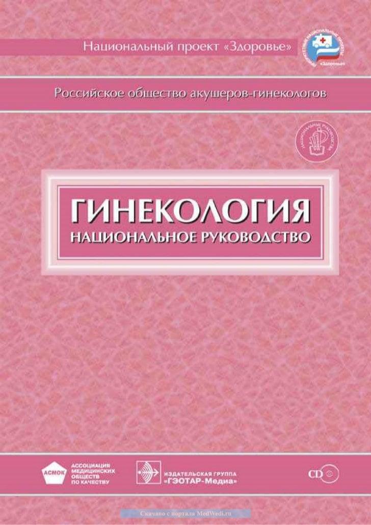 Авторы:Под ред. В.И. Кулакова, Г.М. Савельевой, И.Б. МанухинаИздано в 2009 г.Объем: 1088 страницISBN: 978-5-9704-1046-2Нац...