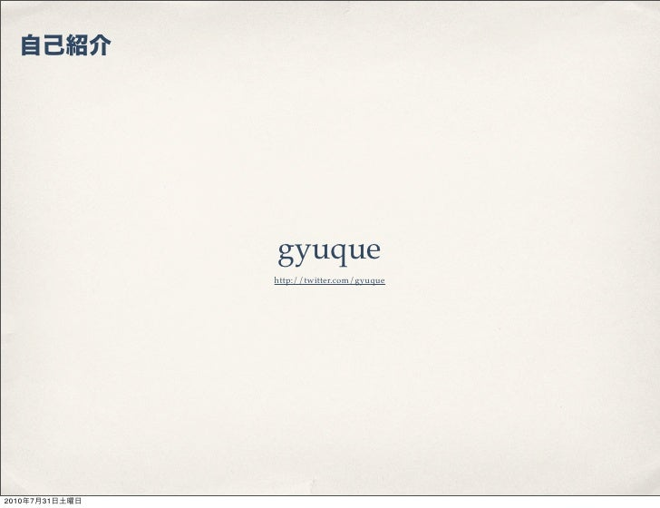 gyuque                 http://twitter.com/gyuque     2010   7   31