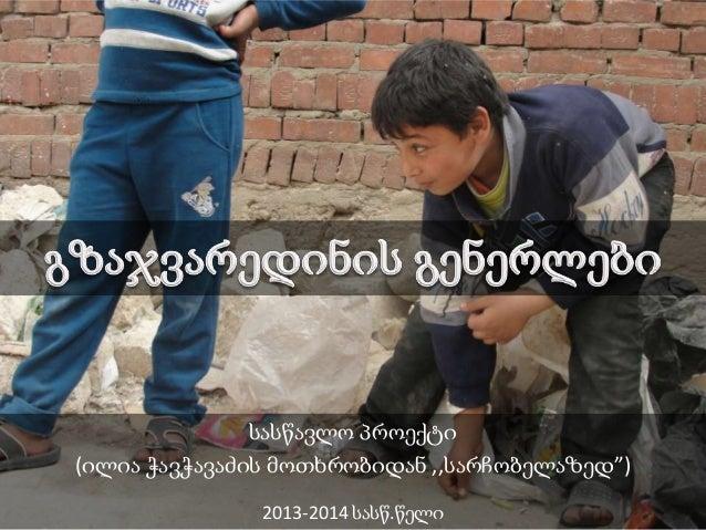 """სასწავლო პროექტი (ილია ჭავჭავაძის მოთხრობიდან ,,სარჩობელაზედ"""") 2013-2014 სასწ.წელი"""