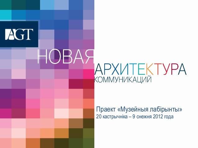 Праект «Музейныя лабiрынты»20 кастрычнiка – 9 снежня 2012 года