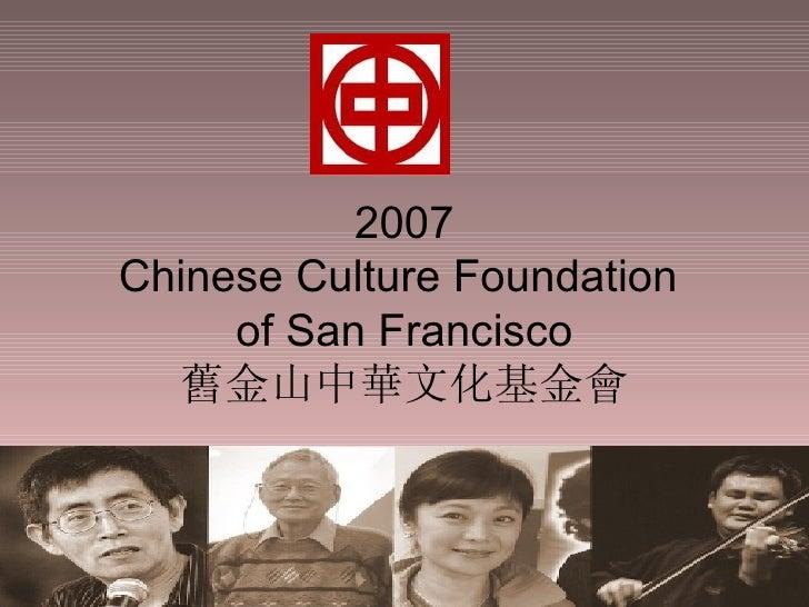 2007 Chinese Culture Foundation  of San Francisco 舊金山中華文化基金會