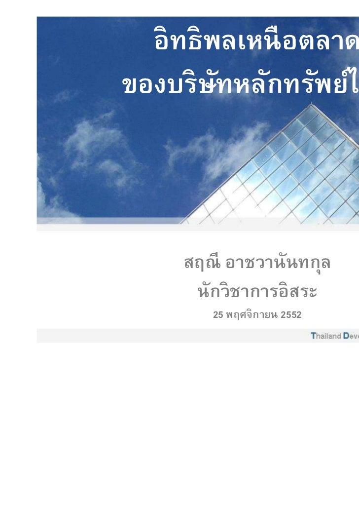 อิทธิพลเหนื อตลาดของบริษทหลักทรัพย์ไทย        ั    สฤณี อาชวานันทกุล     นักวิชาการอิสระ       25 พฤศจิกายน 2552