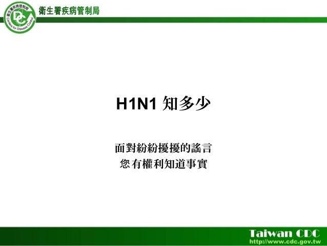H1N1 知多少 面對紛紛擾擾的謠言 有權利知道事實您