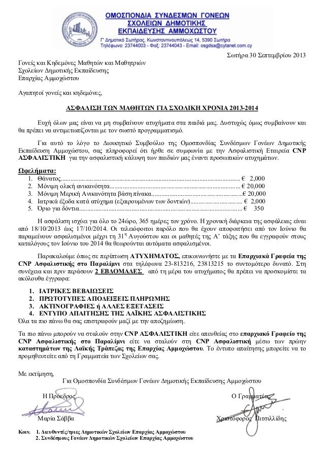 Σωτήρα 30 Σεπτεμβρίου 2013 Γονείς και Κηδεμόνες Μαθητών και Μαθητριών Σχολείων Δημοτικής Εκπαίδευσης Επαρχίας Αμμοχώστου Α...