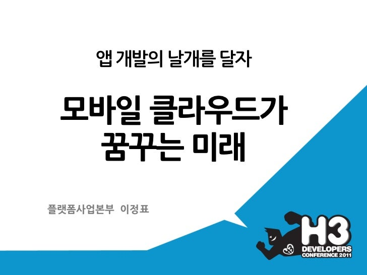 H3 2011 앱 개발에 날개를 달자, 모바일 클라우드가 꿈꾸는 미래