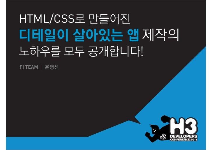 HTML/CSSFI TEAM