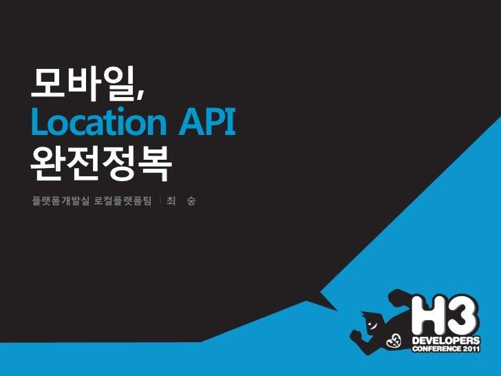 모바일,Location API완전정복플랫폼개발실 로컬플랫폼팀 I 최   숭
