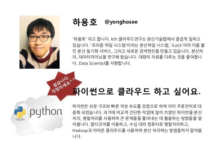하용호        @yonghosee하용호 라고 합니다. kth 클라우드연구소 분산기술랩에서 즐겁게 일하고있습니다. 프리즘 파일 시스템이라는 분산파일 시스템, iLock이라 이름 붙인 분산 동기화 서비스, 그리고 새로...