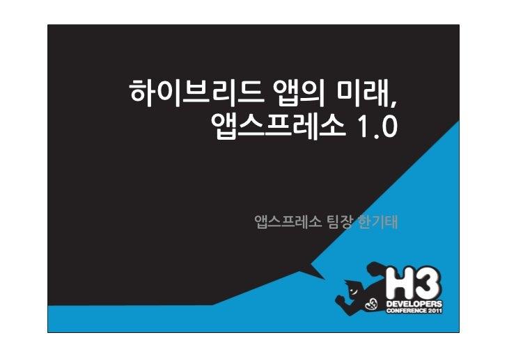 하이브리드앱의미래,   앱스프레소1.0            앱스프레소팀장한기태
