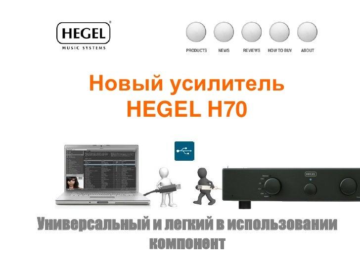 H70 Presentation