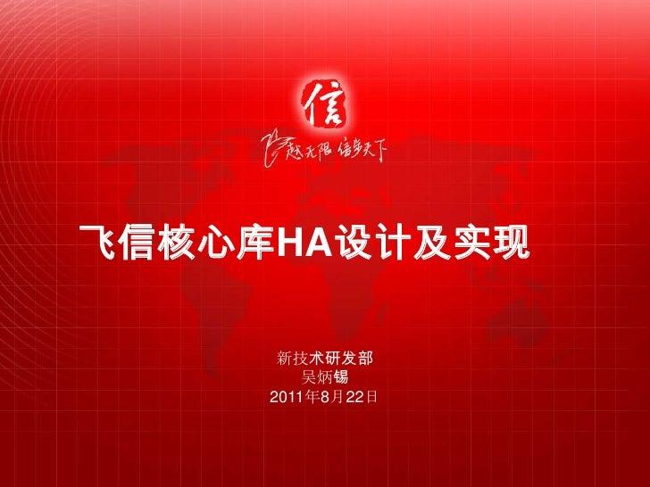 飞信核心库HA设计及实现<br />新技术研发部<br />吴炳锡<br />2011年8月22日<br />