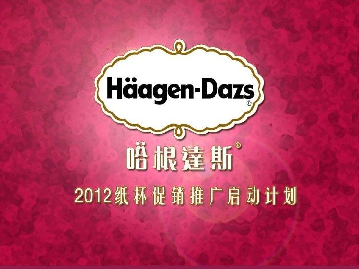 Haagen dazs's 2012~2013 promotion plan(final)