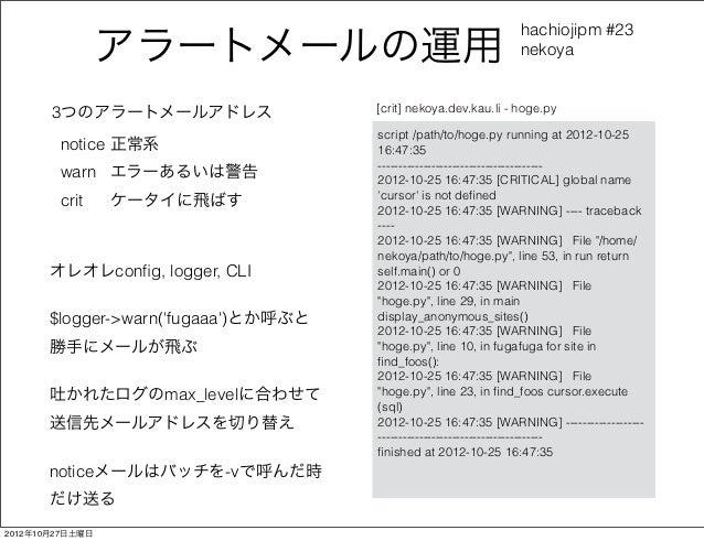hachiojipm #23                 アラートメールの運用                                      nekoya       3つのアラートメールアドレス                ...