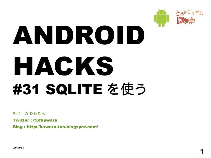 Android Hacks - Hack31