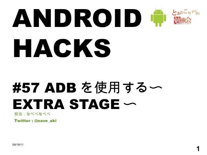 Android Hacks - Hack57 syukudai