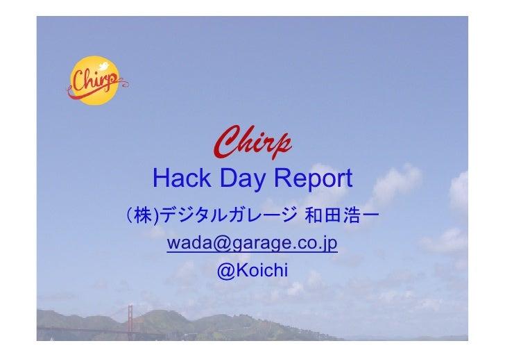 Chirp Hack Day Report )     wada@garage.co.jp         @Koichi