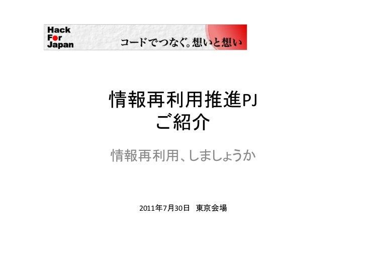 情報再利用推進PJ   ご紹介情報再利用、しましょうか  2011年7月30日 東京会場