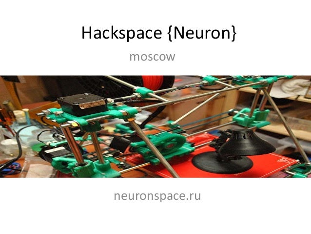 Hackspace {neuron} - first in Russia