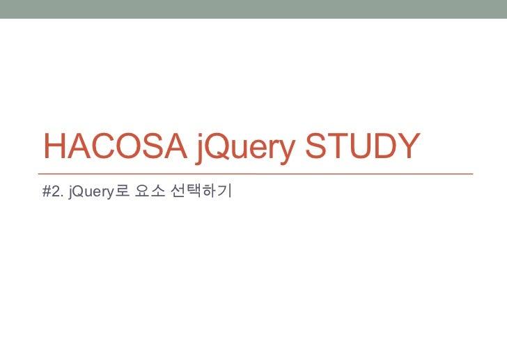 HACOSA jQuery STUDY#2. jQuery로 요소 선택하기