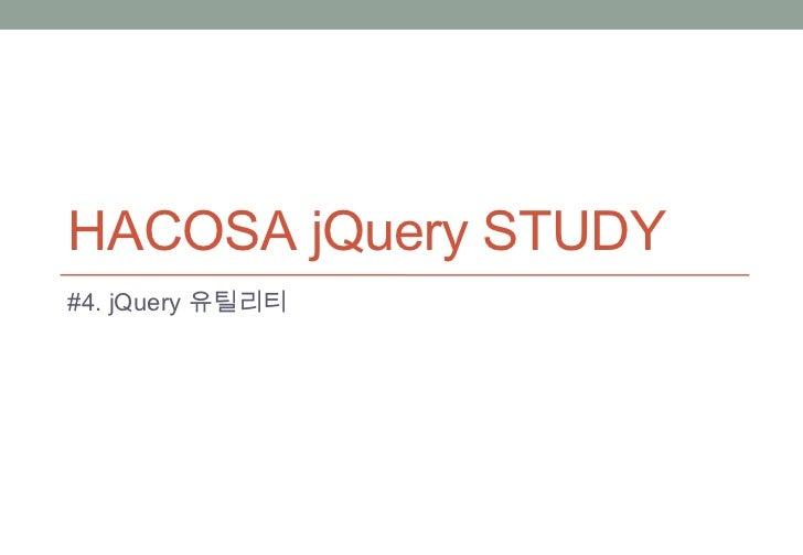 HACOSA jQuery STUDY#4. jQuery 유틸리티