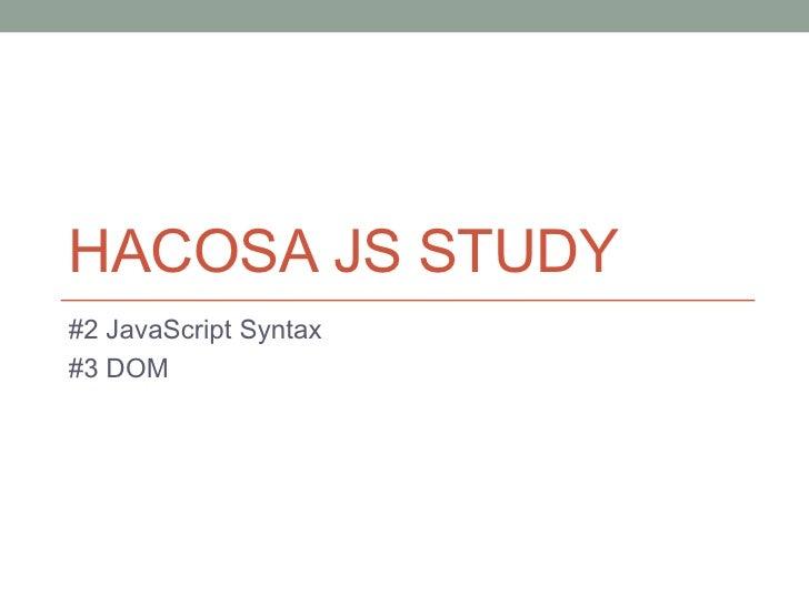 Hacosa js study 2주차