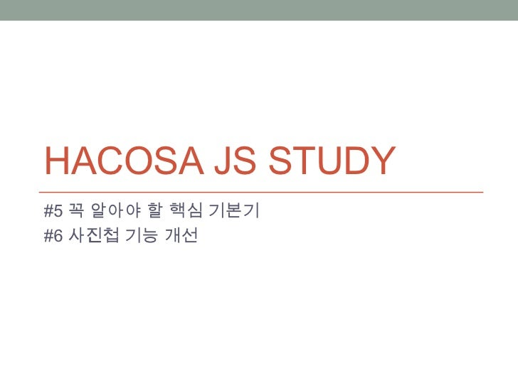 HACOSA JS STUDY#5 꼭 알아야 할 핵심 기본기#6 사진첩 기능 개선