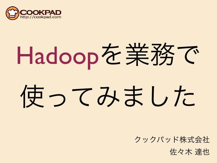 Hadoopを業務で使ってみました