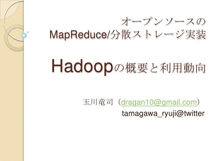 関西Hadoop勉強会#1 Hadoopの紹介