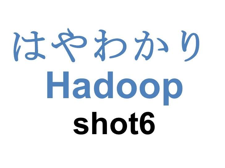 はやわかり Hadoop shot6