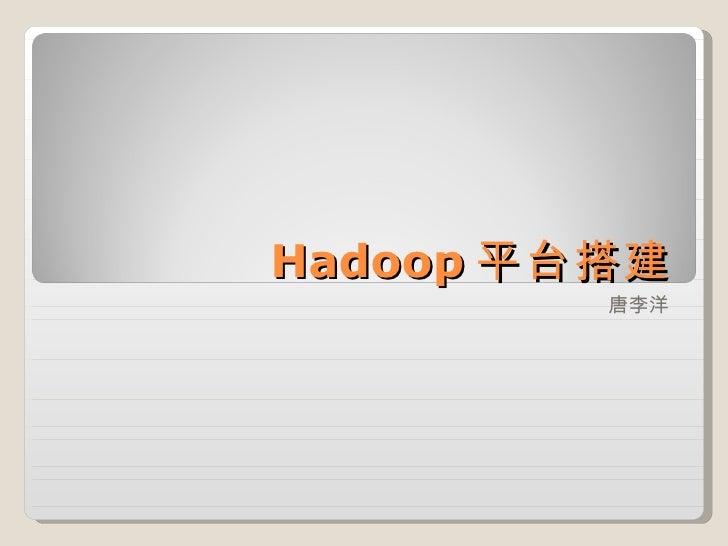 Hadoop 平台搭建 唐李洋