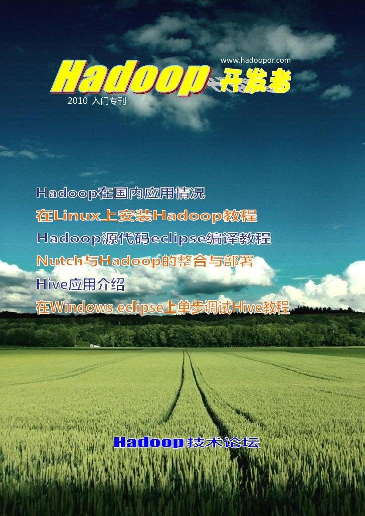 bbs.hadoopor.com --------hadoop 技术论坛                                                           www.hadoopor.com    2010 入门...