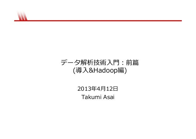 データ解析技術入門(Hadoop編)